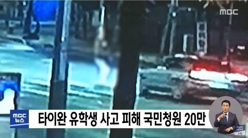 曾以琳本月6日在韓國首爾被酒駕者闖紅燈撞死,有韓國媒體更播出當晚車禍瞬間的畫面,可看到當時肇事車輛速度極快,對於乍然衝來的車輛曾以琳根本來不及閃避。(圖擷自MBCNews)