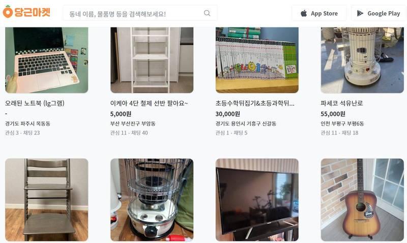 南韓拍賣平台胡蘿蔔市場。(圖擷自胡蘿蔔市場網站)