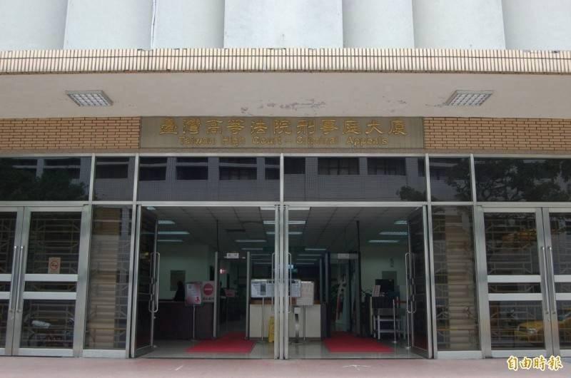 台灣高等法院。(資料照)