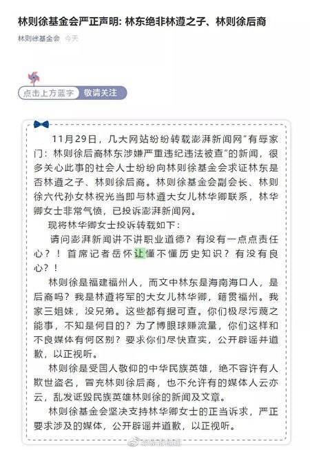 海南官員林東被查,中國官媒亂扯是林則徐後代,林則徐基金會出來反駁澄清。(圖擷取自網絡)
