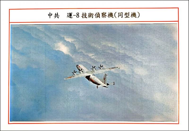 共軍1架次「運8」技術偵察機今擾我西南空域(國防部提供)