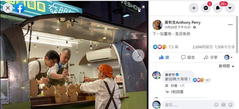 影帝黃秋生在臉書透露將到訪台南,網友們高度關注,已超過2600則留言。(擷自臉書)