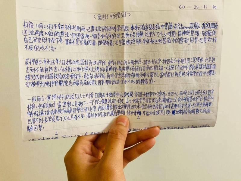 黃之鋒以手寫信公開他在單人牢房囚禁的狀況。(圖擷取自黃之鋒臉書粉絲專頁)