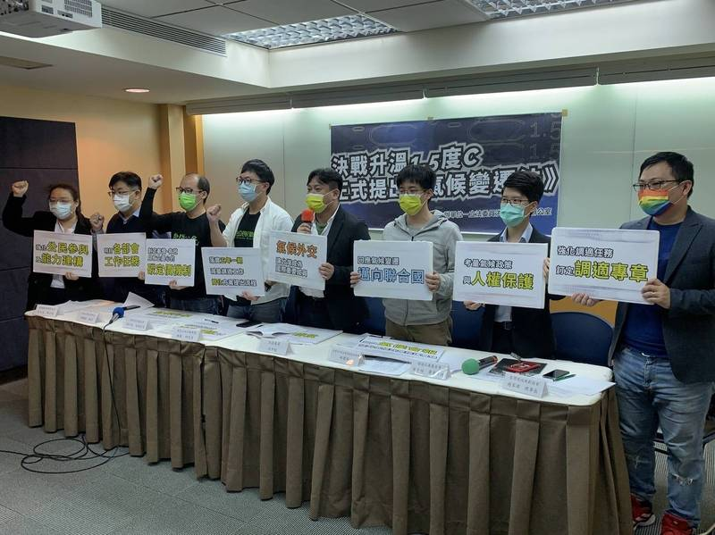 民進黨立委洪申翰今與多個環團代表召開記者會,宣布將提出「氣候變遷法」,並盼此法能協助台灣「氣候外交拚入聯」(洪申翰辦公室提供)
