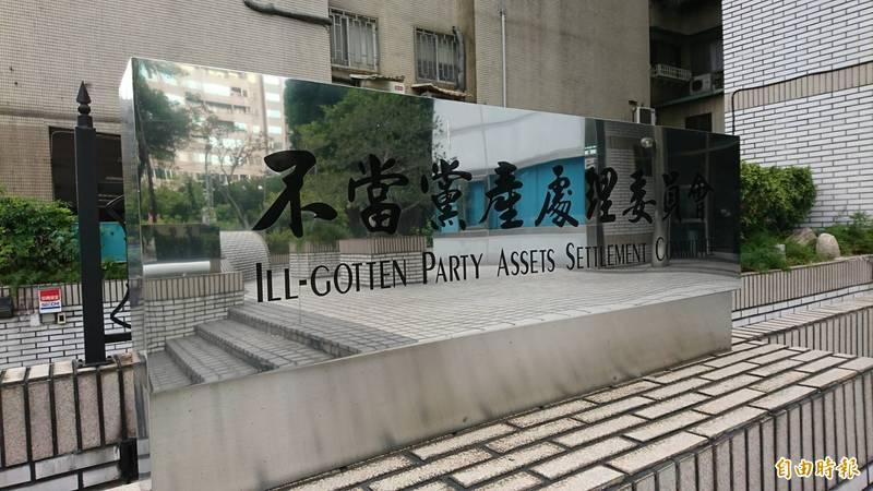 黨產會今年9月認定中華救助總會為國民黨附隨組織後,救總向台北高等行政法院聲請停止執行;北高行已於11月10日裁定,駁回救總的停止執行聲請。(記者陳鈺馥攝)