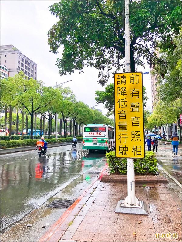 環保署宣布「聲音照相」將於明年元旦上路,取締地點前方100公尺會設立警示標語提醒駕駛人。(記者羅綺攝)