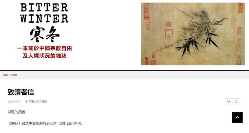 寒冬宣布,中文版12月1日起停刊。(圖取自寒冬)