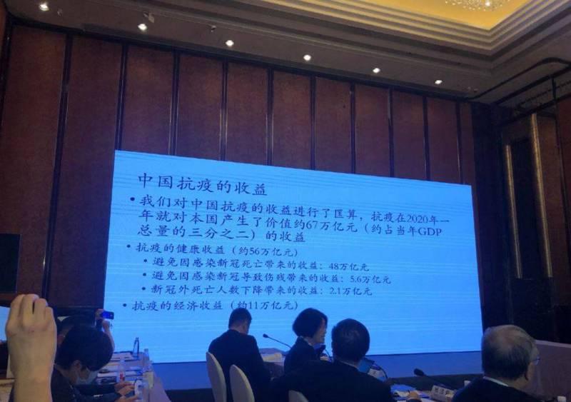 李玲在簡報中稱中國今年因抗疫帶來人民幣67兆元收益。(圖取自微博)