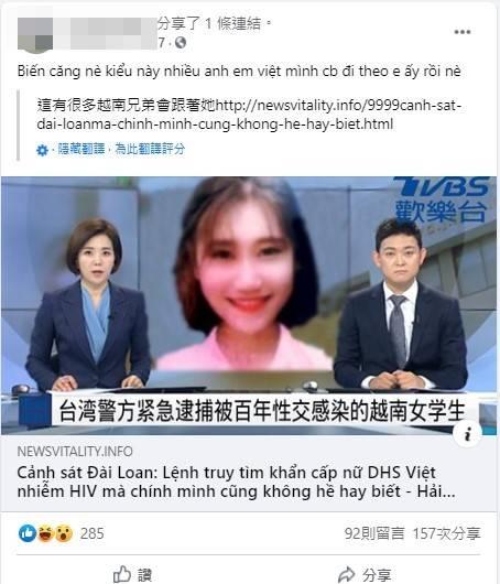 網傳訊息以簡體字稱「台灣警方緊急逮捕被百年性交感染的越南女學生」。(圖擷取自台灣事實查核中心)
