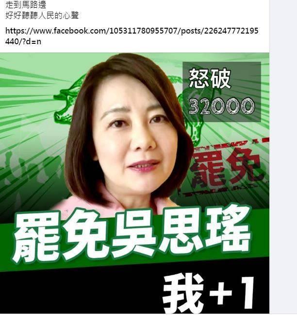 羅智強推動罷免立委吳思瑤,宣稱兩天增粉3.2萬。(圖擷取自羅智強臉書)