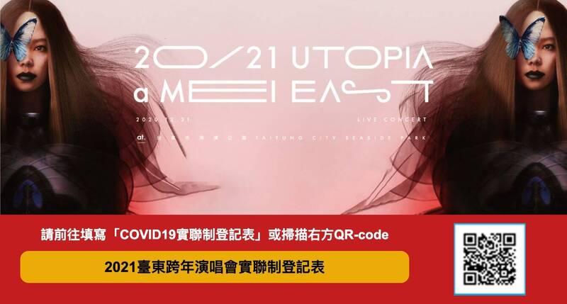 張惠妹A-mei台東跨年演唱會將採實聯制,台東縣文化處已在臉書上提供二維條碼,當天要到場的觀眾須先登錄資料才能入場。(圖擷取自台東縣文化處臉書)