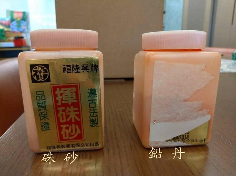 呂世明用中國秘方「朱代粉」,卻又沒發現藥商誤給鉛丹,導致親姊姊在內的慘27人鉛中毒,圖為警方查扣的硃砂與鉛丹。(記者張瑞楨翻攝)