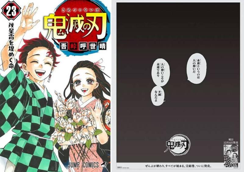 《鬼滅之刃》最終卷(左)將於4日發售,《集英社》在日本5大報刊出全版廣告(右)。(圖取自鬼滅の刃公式 twitter)