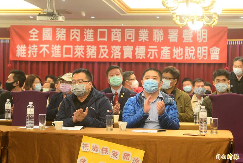 全國豬肉進口商同業連署聲明維持不進口萊豬及落實標示產地說明會。(記者王藝菘攝)