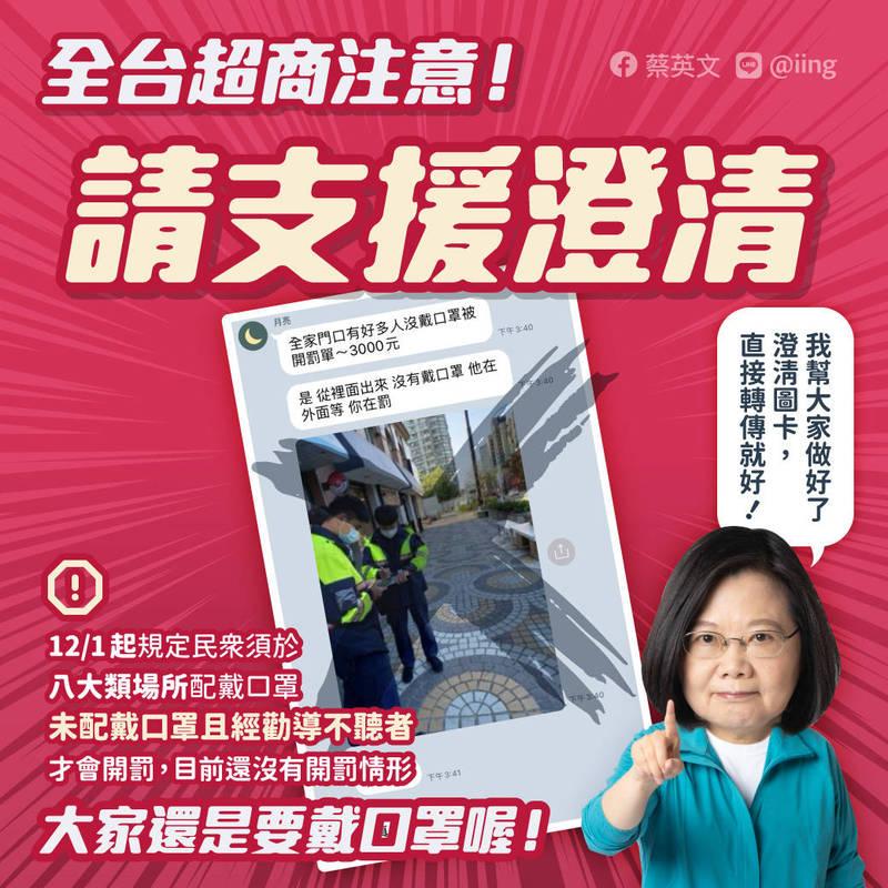 蔡總統表示,面對來路不明的訊息,請大家一定要牢記要查證、幫澄清以及不轉傳。 (圖擷取自蔡英文臉書)