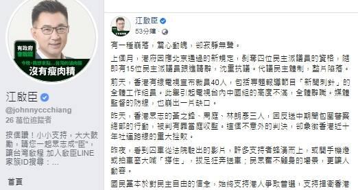 江啟臣提醒北京與港府,長治久安之道首要爭取民心。(取自江啟臣臉書)