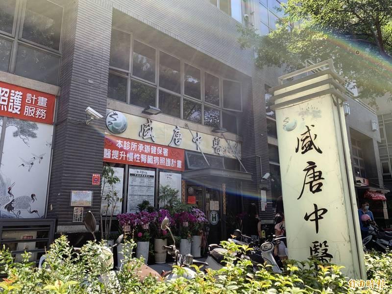 盛唐中醫診所。(資料照)