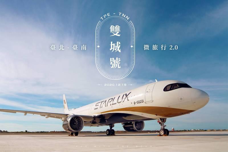 星宇航空類出國2.0將於12月7日開賣,結合旅遊帶旅客探索台北、台南兩城市。(圖:星宇航空提供)