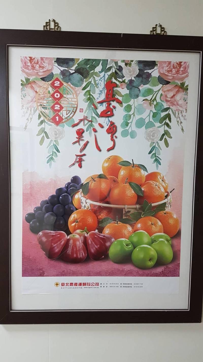 北市府委託北農印製的水果月曆。(北農提供)