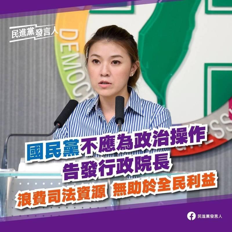 民進黨發言人顏若芳批評,國民黨告發蘇揆的做法,只是在浪費司法資源,無助於全民利益。(民進黨提供)