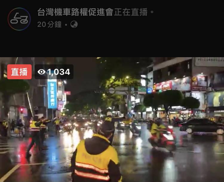 台灣機車路權促進會今晚到永和進行「待轉大富翁」,永和警方出動逾70名警力到場佈陣,警民間未出現正面衝突。(記者闕敬倫翻攝自臉書)