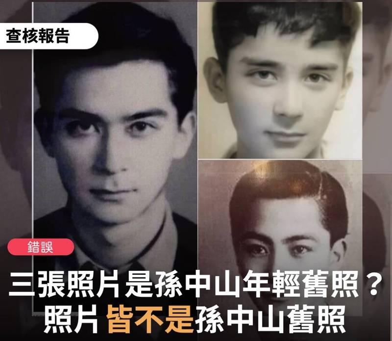 網路流傳3張照片聲稱是孫中山年輕時所留下的照片,實為錯誤訊息。(翻攝事實查核中心)