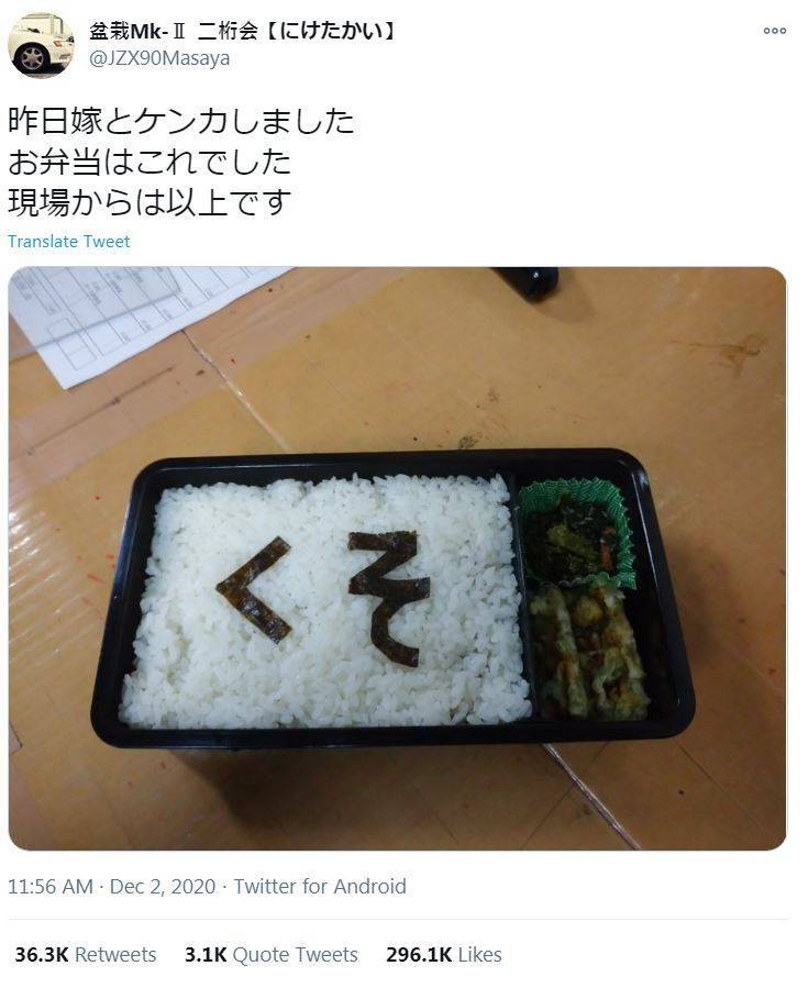 日本人夫指出,妻子在吵架後給他的便當僅有白飯與醃漬小菜。(圖擷取自推特_@JZX90Masaya)