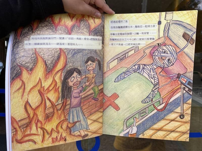 小辰在繪本描述媽媽在火場裡將她抱出窗外要她勇敢、跳樓逃生,及獲救後治療的艱辛。(記者蔡淑媛翻攝)