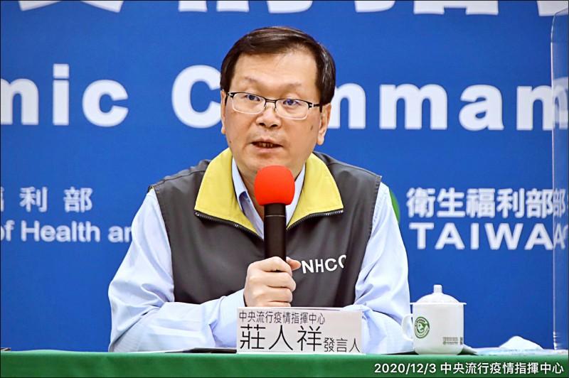 指揮中心發言人莊人祥表示,一名從美國返台的本國籍九十多歲男性,是至今國內年齡最大的確診個案。(指揮中心提供)