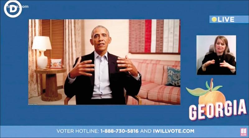 美國前總統歐巴馬四日以視訊方式現身喬州國會參議員二輪投票造勢活動,積極拉票。(取自網路)