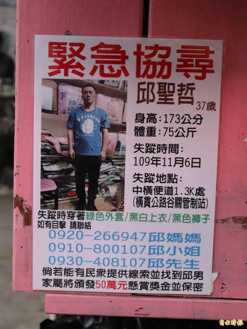 家屬在台中市和平區四處張貼緊急協尋的公告,懸賞50萬元尋找失蹤的邱男。(記者歐素美攝)