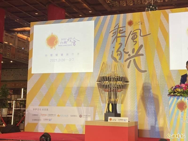 2021台灣燈會將在2月26日至3月7日在新竹登場,這也是新竹市首度承辦台灣燈會。交通部觀光局今公布明年主燈「乘風逐光」,外型為一顆高約17公尺的大竹藝燈籠。(記者蕭玗欣攝)