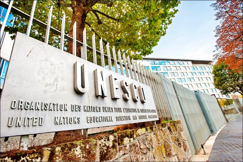 聯合國去年五月新規,要求聯合國教科文組織(UNESCO)轄下組織所辦的活動「不能接受台灣人參加」。(取自UNESCO Flickr)