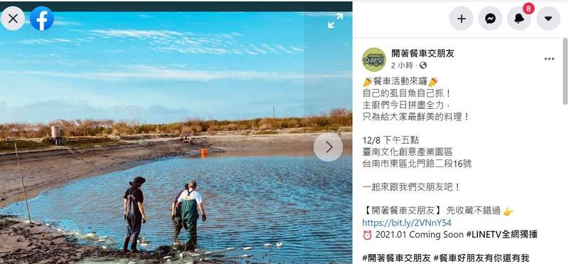 「開著餐車交朋友」臉書粉專貼文預告今天到台南文化創意產業園區。(擷自「開著餐車交朋友」臉書粉專)