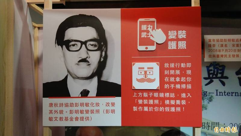 老外救援台灣人逃出KMT魔爪 釋放台灣政治犯特展明登場