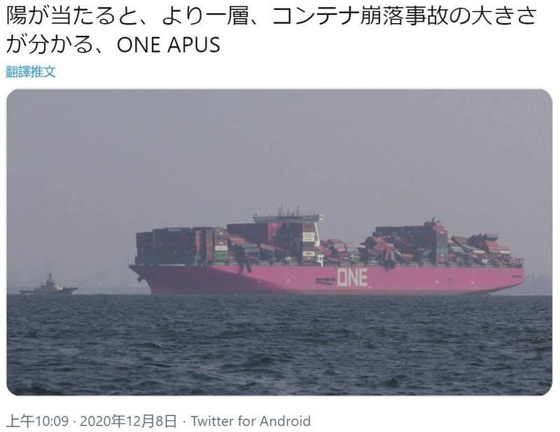 日本貨船ONE Apus貨船日前在夏威夷附近海域遇上惡劣天氣,造成超過1800個貨櫃落海,船隻也在昨日返回日本神戶港維修檢查。(圖擷自推特)