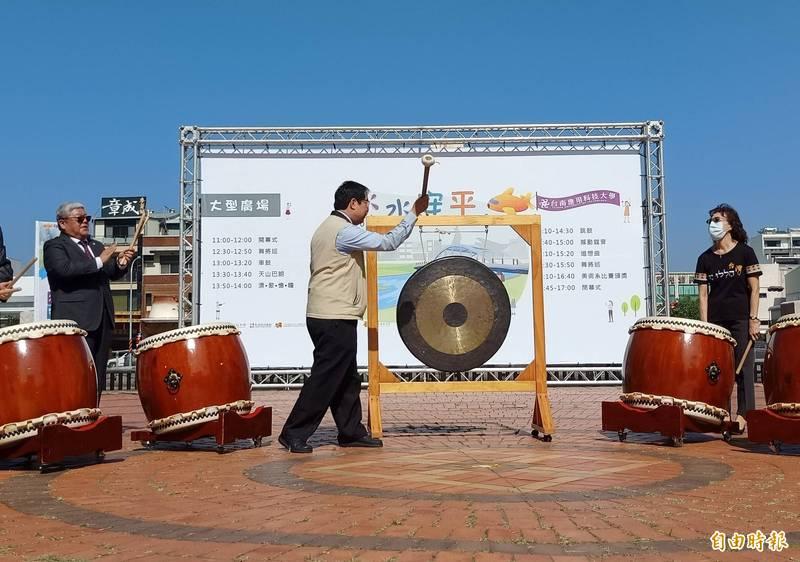 水水安平國際河岸藝術節今天由台南市長黃偉哲代表敲鑼正式開幕。(記者王姝琇攝)