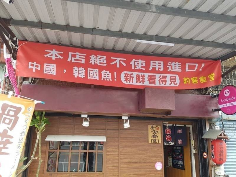 韓粉留言駡釣客食堂「畜牲」被判罰5千元。(翻攝食堂臉書)