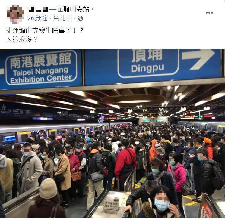 台北捷運今上午傳出列車異常,包含龍山寺站及忠孝新生站都傳出大批人潮擠爆月台。(圖擷自臉書)