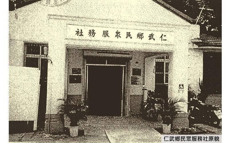 行政院黨產會最新調查發現,高雄縣仁武鄉公所在1983年戒嚴時期,曾將公有房屋「贈與」免費送給中國國民黨,做為仁武民眾服務社使用。(圖由黨產會提供)