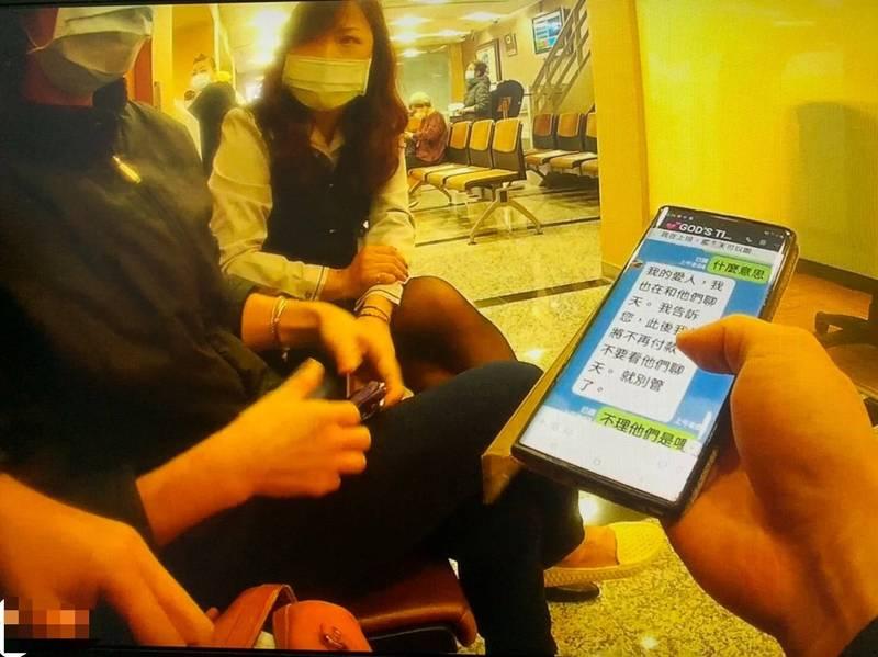 員警發現詐騙集團用通訊軟體,稱林姓婦人是「我的愛人」。(記者王冠仁翻攝)