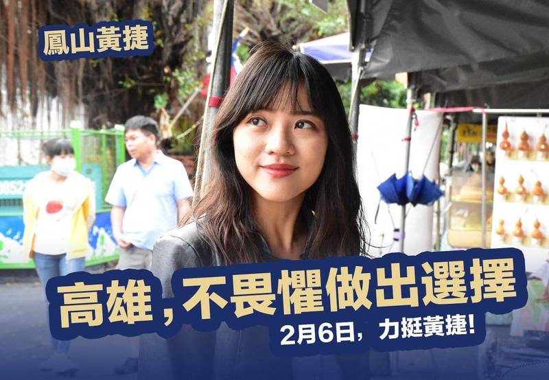 黃捷呼籲鳳山民眾明年2月6日站出來,投下不同意罷免票。 (取自黃捷臉書)