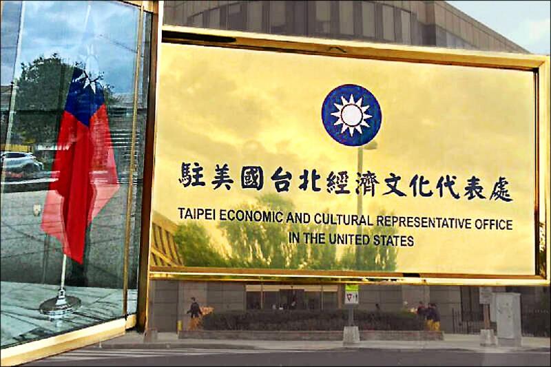 78位美國眾議員17日聯名致函國務卿龐皮歐,呼籲國務院更名我駐美代表處為「台灣代表處」。 (資料照)