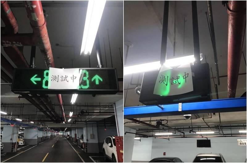 台北市政府推動停車智慧化,今年初發包8個公有停車場,規劃建置在席間偵測和智慧尋車系統,至今仍在測試中。(台北市議員陳怡君提供)