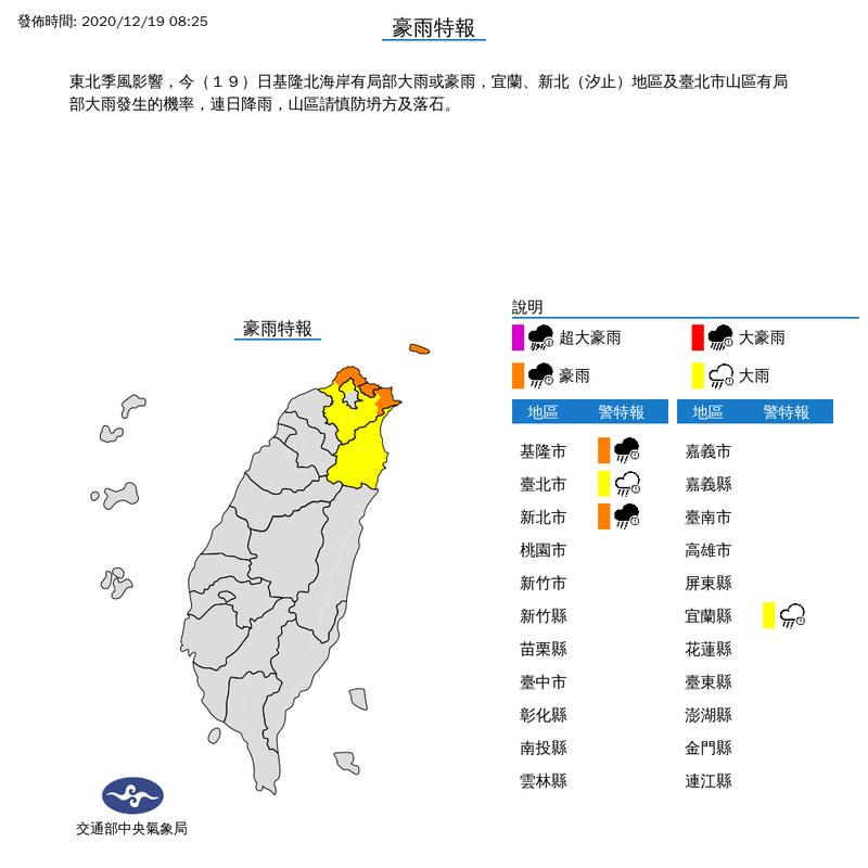 氣象局對基隆市、新北市發布豪雨特報;對台北市、宜蘭縣發布大雨特報。(擷取自中央氣象局)