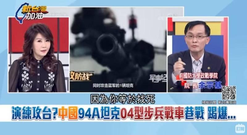 余宗基認為,中共戰車若進入台灣城市,等於找死。(圖取自新台灣加油)