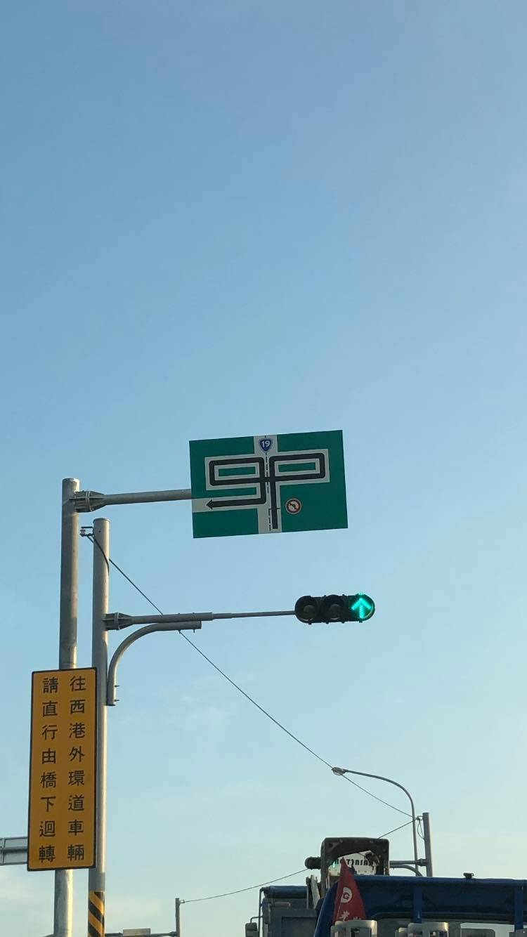 有網友在臉書貼出一張路標的照片,在這個路口要左轉竟然要經過「七段式轉彎」,引發網友熱議。(圖片擷取自臉書)