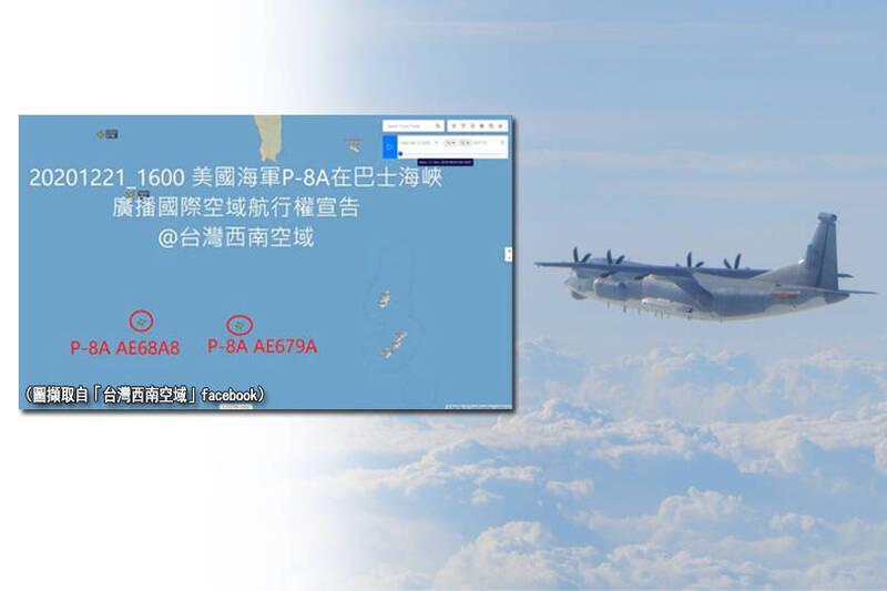 共軍近期頻繁侵擾我國鄰近空域,下午再傳出有架共軍機侵擾我西南空域的消息,同時也傳出有兩架美軍軍機在周圍飛行時,以廣播宣告「國際空域自由航行權」。(圖擷取自國防部、「台灣西南空域」facebook,本報合成)