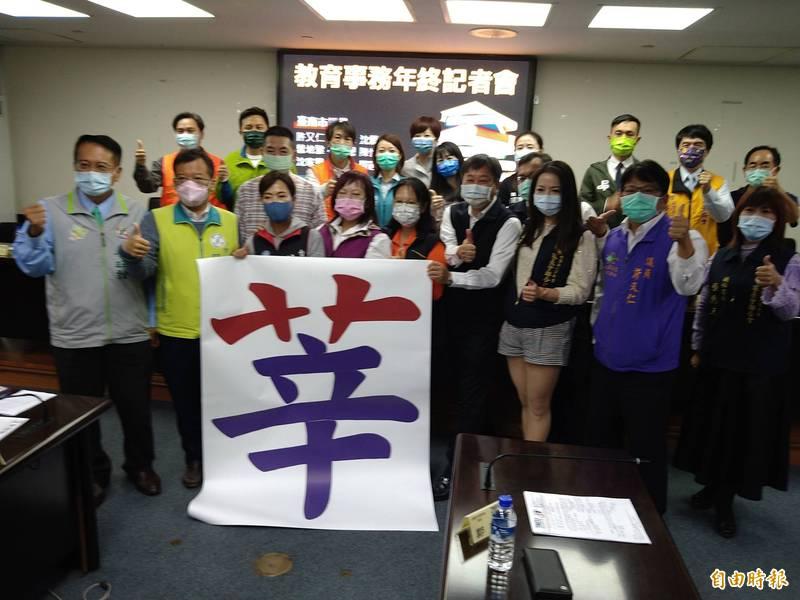 台南教師團體召開記者會,公布今年台南市年度教育代表字為「莘」字。(記者蔡文居攝)