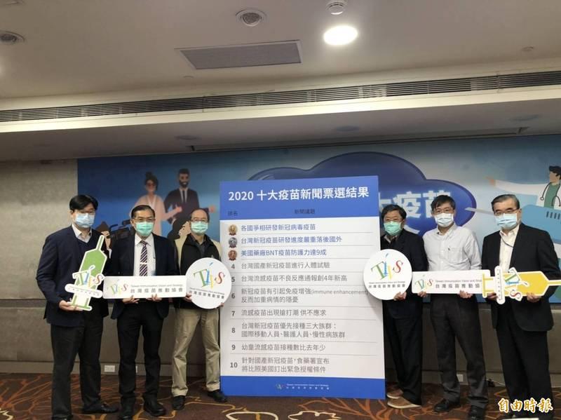 台灣疫苗推動協會今日公布10大疫苗新聞,其中有7則和武漢肺炎有關,3則和流感疫苗有關。(記者楊媛婷攝)